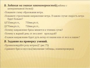 Б. Задания на знание закономерностей(работа с интерактивной доской) -Покажите