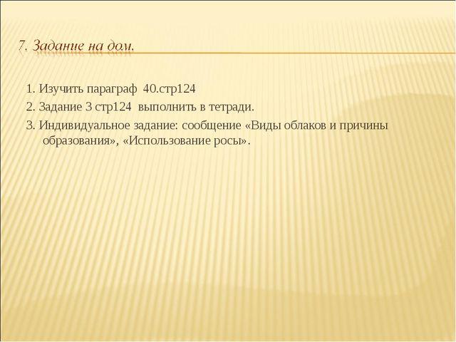 1. Изучить параграф 40.стр124 2. Задание 3 стр124 выполнить в тетради. 3. Ин...