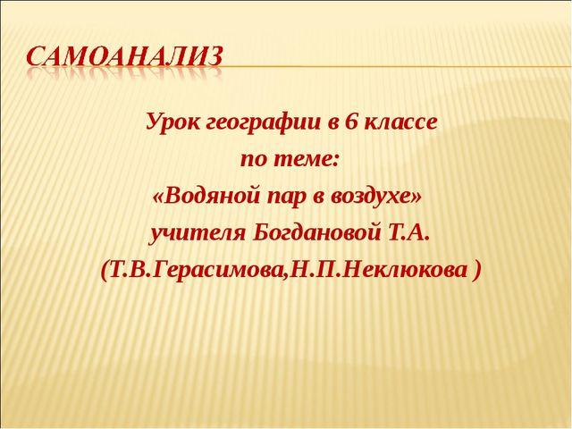 Урок географии в 6 классе по теме: «Водяной пар в воздухе» учителя Богдановой...