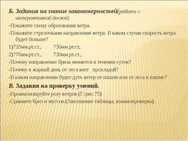Б. Задания на знание закономерностей(работа с интерактивной доской) -Покажите...