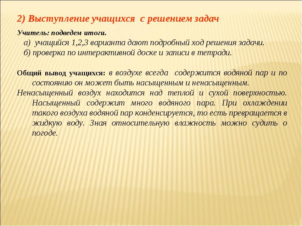 2) Выступление учащихся с решением задач Учитель: подведем итоги. а) учащийс...