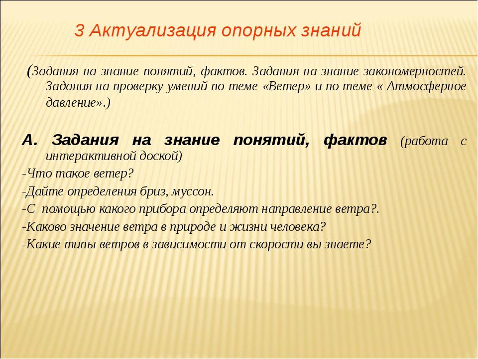 (Задания на знание понятий, фактов. Задания на знание закономерностей. Задан...
