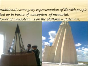 The traditional cosmogony representation of Kazakh people was blacked up in b