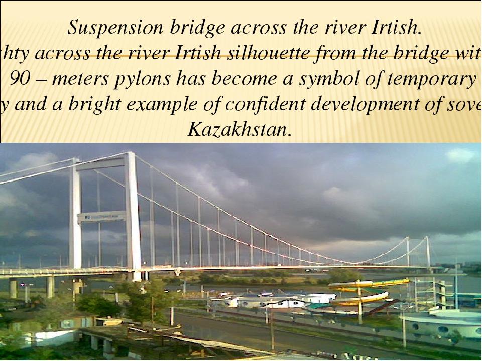 Suspension bridge across the river Irtish. Mighty across the river Irtish sil...