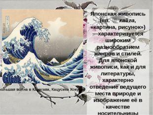Японская живопись (яп. 絵画 кайга, «картина, рисунок»)—характеризуется широки