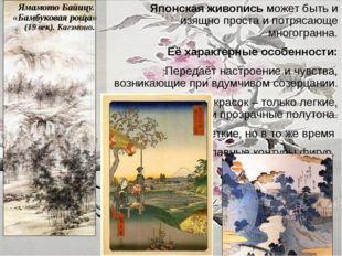Японская живопись может быть и изящно проста и потрясающе многогранна. Её хар