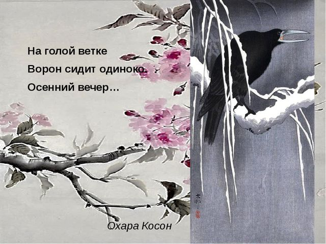 На голой ветке Ворон сидит одиноко. Осенний вечер… Охара Косон