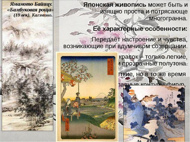 Японская живопись может быть и изящно проста и потрясающе многогранна. Её хар...