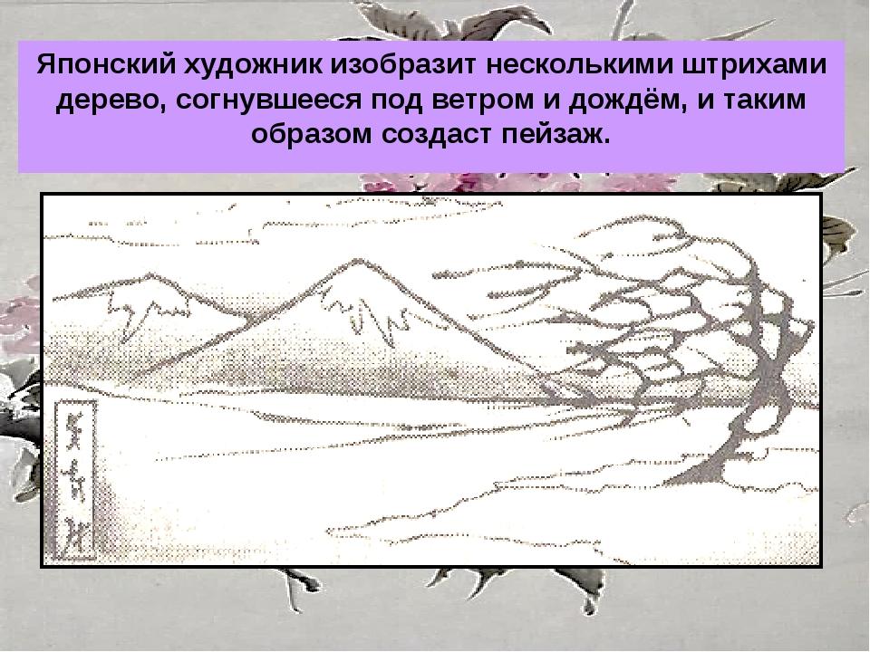 Японский художник изобразит несколькими штрихами дерево, согнувшееся под ветр...