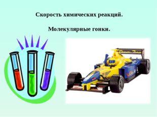 Скорость химических реакций. Молекулярные гонки.