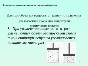* Факторы, влияющие на скорость химической реакции Для газообразных веществ υ