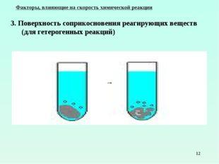 * 3. Поверхность соприкосновения реагирующих веществ (для гетерогенных реакци