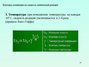 * Факторы, влияющие на скорость химической реакции 3. Температура: при повыше