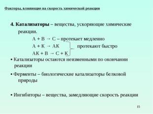 * 4. Катализаторы – вещества, ускоряющие химические реакции. А + В → С – прот