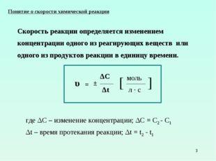 * Понятие о скорости химической реакции Скорость реакции определяется изменен