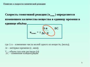 * Скорость гомогенной реакции (υгомог.) определяется изменением количества ве