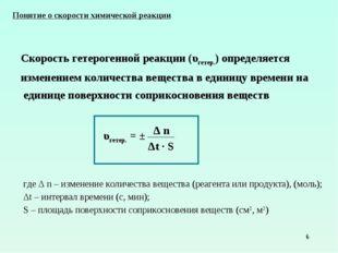 * Скорость гетерогенной реакции (υгетер.) определяется изменением количества