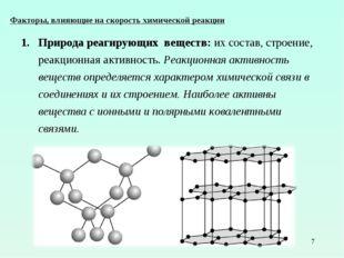 * Факторы, влияющие на скорость химической реакции Природа реагирующих вещест