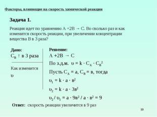 * Задача 1. Реакция идет по уравнению А +2В → С. Во сколько раз и как изменит
