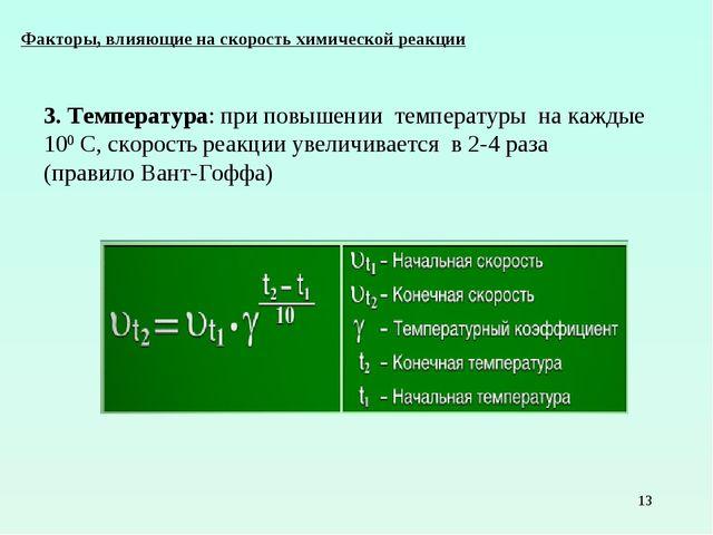 * Факторы, влияющие на скорость химической реакции 3. Температура: при повыше...