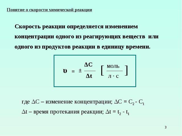 * Понятие о скорости химической реакции Скорость реакции определяется изменен...