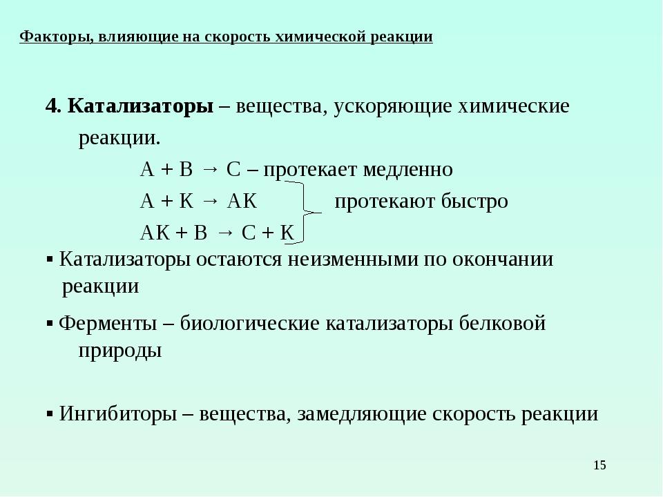 * 4. Катализаторы – вещества, ускоряющие химические реакции. А + В → С – прот...