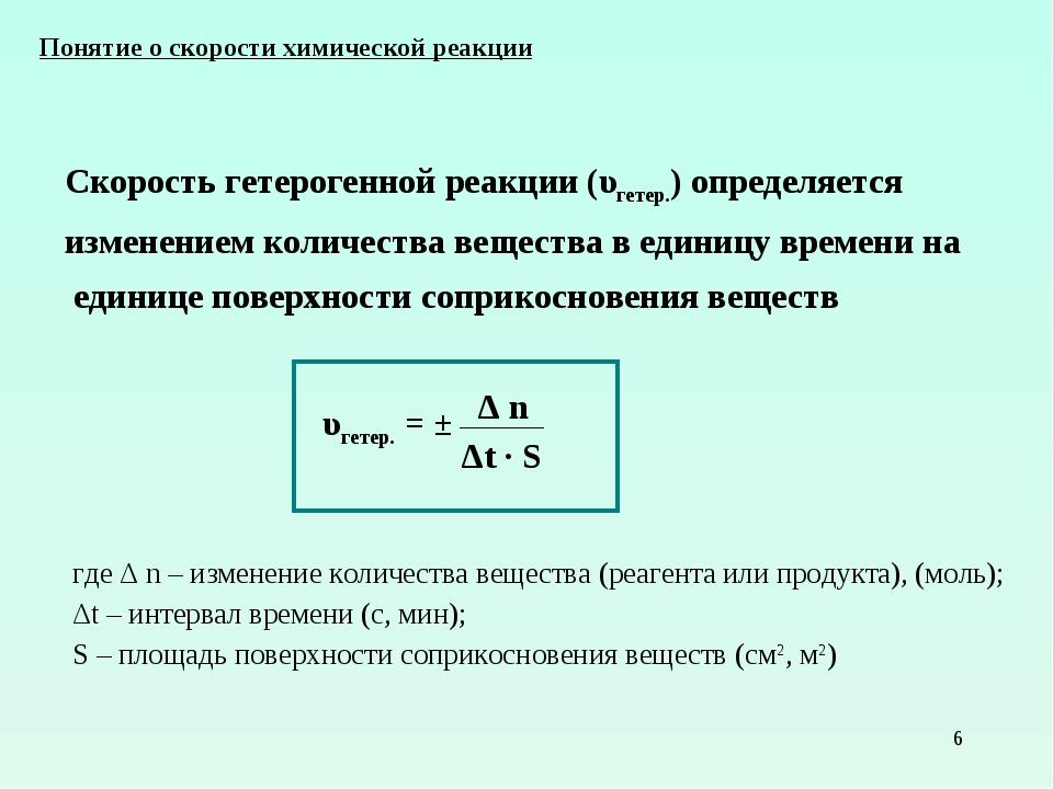 * Скорость гетерогенной реакции (υгетер.) определяется изменением количества...