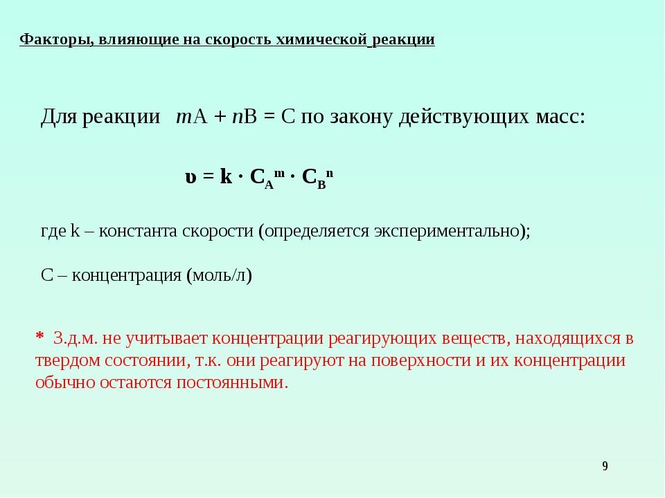 * Для реакции mA + nB = C по закону действующих масс: υ = k ∙ СAm ∙ CBn где k...