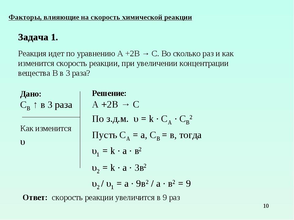 * Задача 1. Реакция идет по уравнению А +2В → С. Во сколько раз и как изменит...