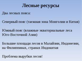 Лесные ресурсы Два лесных пояса: Северный пояс (таежная зона Монголии и Китая