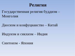 Религия Государственная религия буддизм – Монголия Даосизм и конфуцианство –