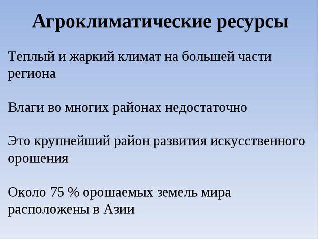 Агроклиматические ресурсы Теплый и жаркий климат на большей части региона Вла...