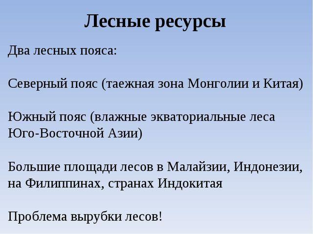 Лесные ресурсы Два лесных пояса: Северный пояс (таежная зона Монголии и Китая...