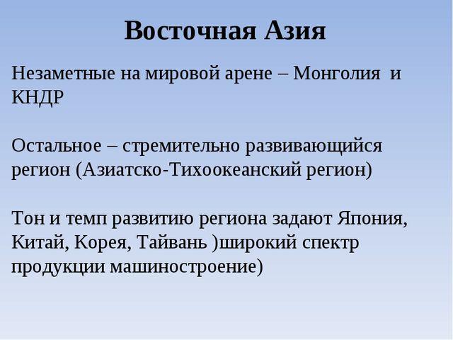 Восточная Азия Незаметные на мировой арене – Монголия и КНДР Остальное – стре...