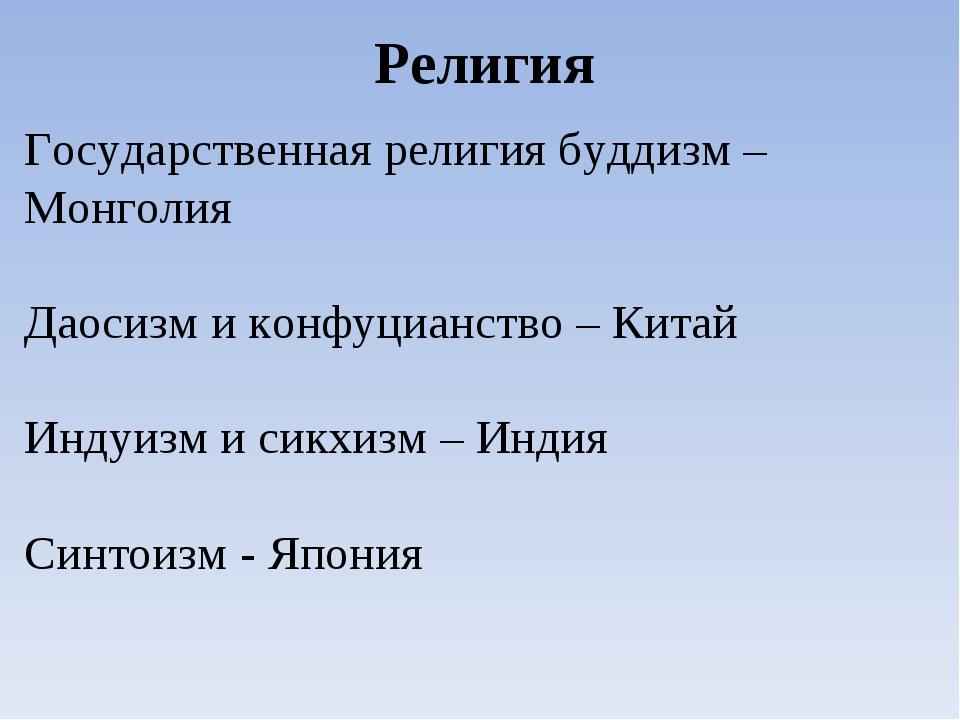 Религия Государственная религия буддизм – Монголия Даосизм и конфуцианство –...