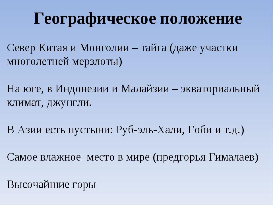Географическое положение Север Китая и Монголии – тайга (даже участки многоле...