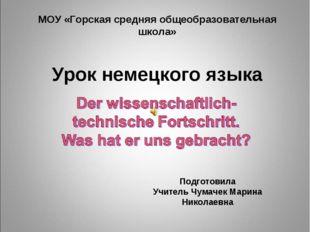 МОУ «Горская средняя общеобразовательная школа» Урок немецкого языка Подгото