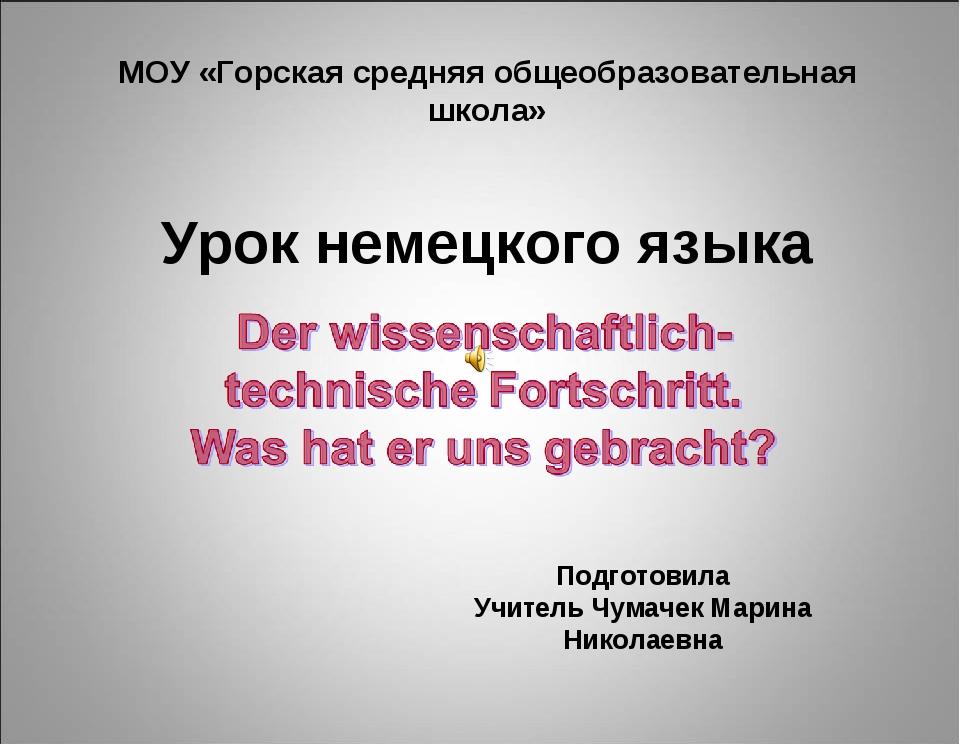 МОУ «Горская средняя общеобразовательная школа» Урок немецкого языка Подгото...