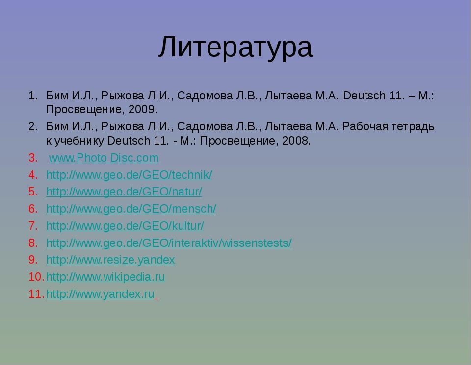 Литература Бим И.Л., Рыжова Л.И., Садомова Л.В., Лытаева М.А. Deutsch 11. – М...