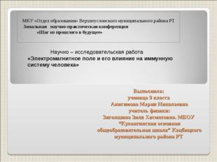 Выполнила: ученица 9 класса Анисимова Мария Николаевна учитель физики: Зиганш
