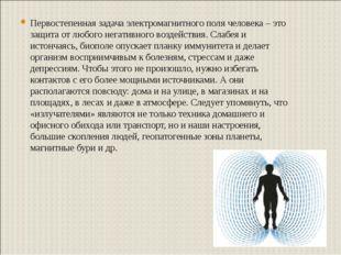 Первостепенная задача электромагнитного поля человека – это защита от любого