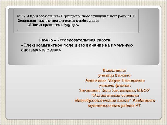 Выполнила: ученица 9 класса Анисимова Мария Николаевна учитель физики: Зиганш...