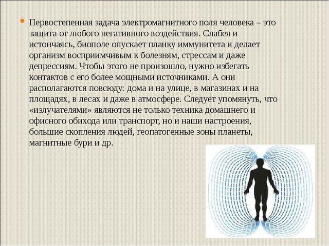 Первостепенная задача электромагнитного поля человека – это защита от любого...
