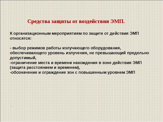 . Средства защиты от воздействия ЭМП. К организационным мероприятиям по защит...