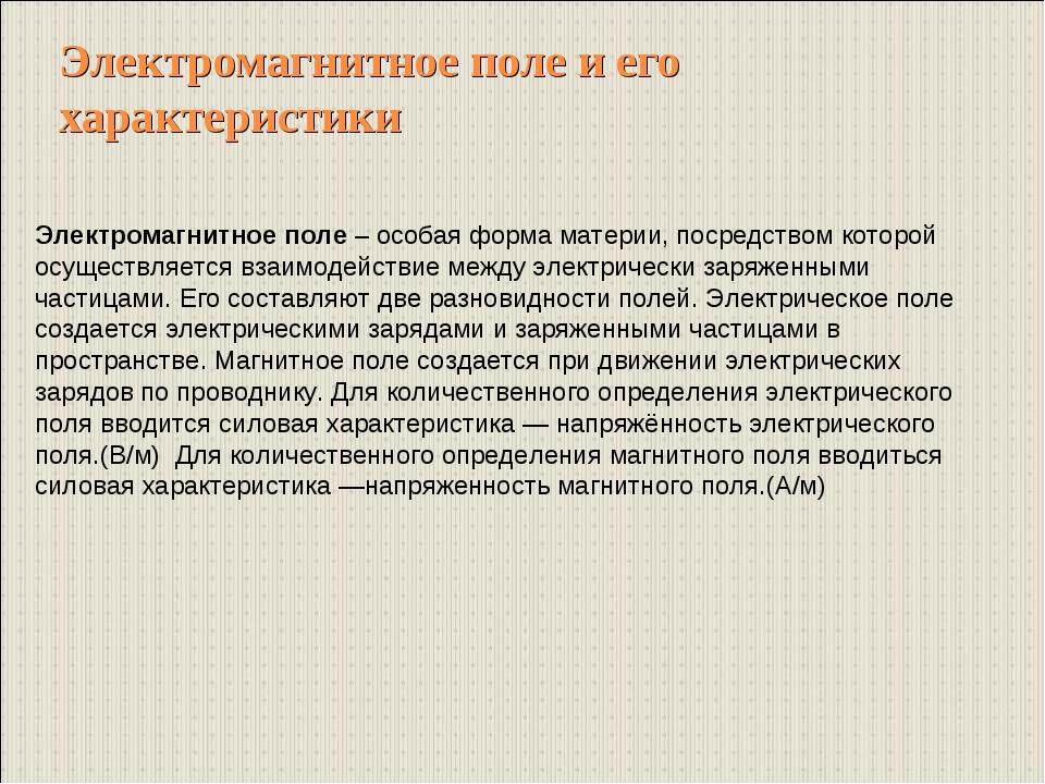 Электромагнитное поле и его характеристики Электромагнитное поле– особая фор...