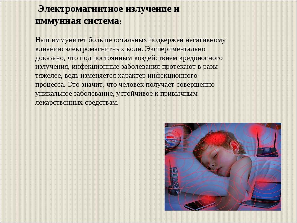 Электромагнитное излучение и иммунная система: Наш иммунитет больше остальны...