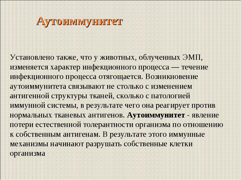 Аутоиммунитет Установлено также, что уживотных, облученных ЭМП, изменяется х...