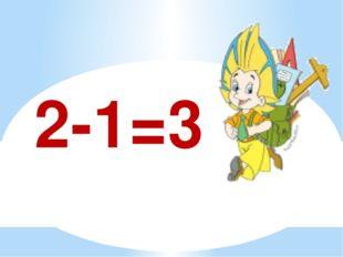2-1=3