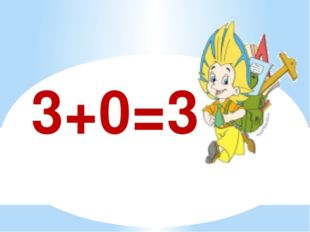3+0=3