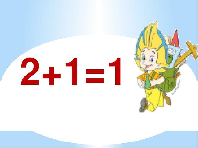 2+1=1